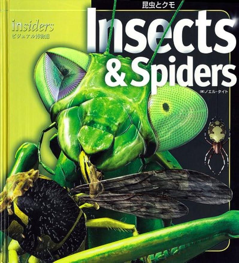 チェスをする退化する途方もないinsiders/ビジュアル博物館 昆虫とクモ (図鑑)
