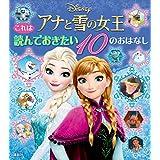 これは 読んでおきたい アナと雪の女王 10のおはなし (ディズニー物語絵本)