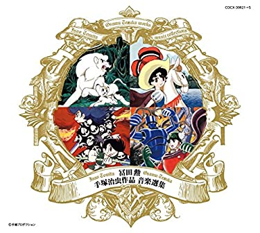 Isao Tomita - Osamu Tezuka Sakuhin Ongakusenshu (5CDS) [Japan LTD Blu-spec CD II] COCX-39821