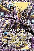 バトルスピリッツ BS51-XX01 魔星神ゾディアック・デスペリア (XXレア) 超煌臨編 第4章 神攻勢力