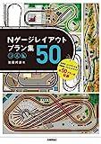 Nゲージレイアウトプラン集50