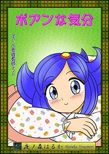 Poann Feelings: The Tutor Test of Poann (Japanese Edition)