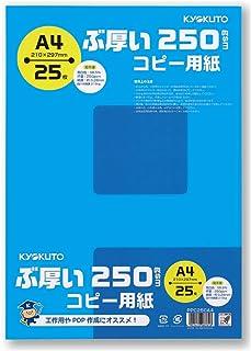 コピー用紙 A4 ぶ厚いコピー用紙 25枚 PPC250A4