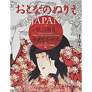 Otona no Nurie JAPAN (Adult Coloring Book): Kunisada Utagawa, the Cool and Vivid World