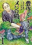 豊作でござる!メジロ殿 (1) (SPコミックス)