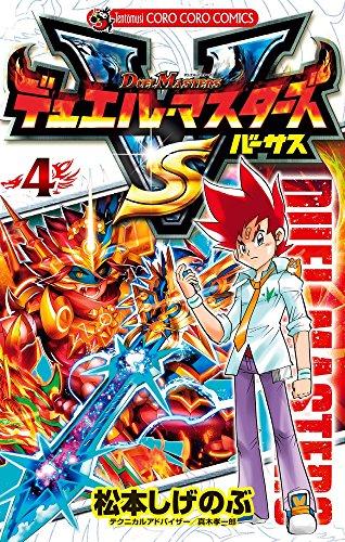 デュエル・マスターズ VS(バーサス) (4) (てんとう虫コロコロコミックス)