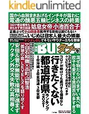 実話BUNKAタブー2021年10月号【電子普及版】 [雑誌] 実話BUNKAタブー【電子普及版】