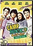 キャンプ・ロック2 ファイナル・ジャム
