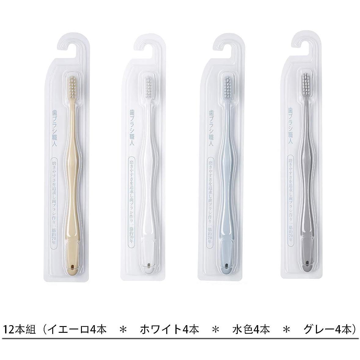 プロペラムスラジカル歯ブラシ職人 田辺重吉 磨きやすい歯ブラシ 極 AT-09 (12本組)