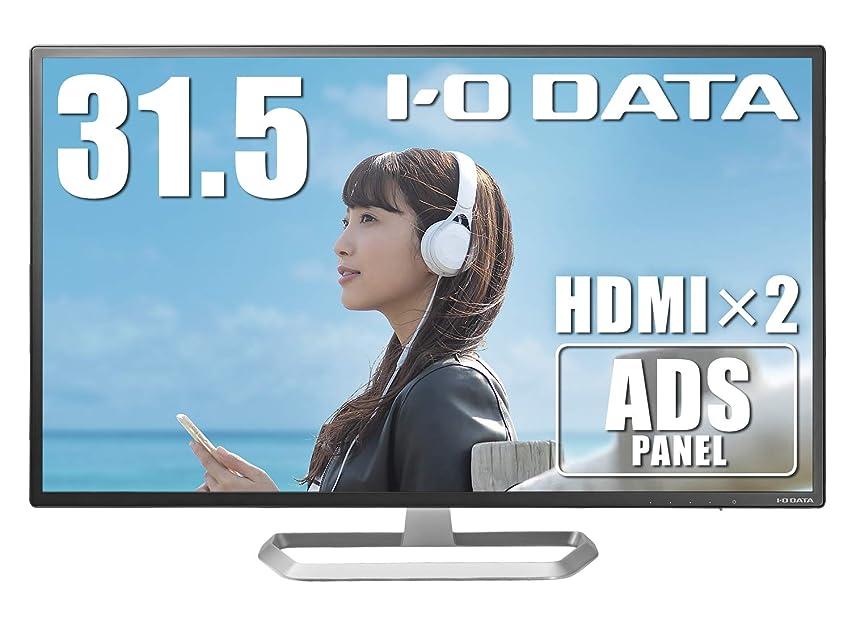 ポインタジャンクキャプチャーI-O DATA モニター ディスプレイ 31.5型 広視野角ADSパネル HDMI×2 DisplayPort 3年保証 土日もサポート EX-LD321DB