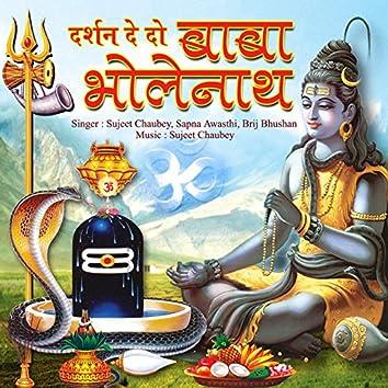 Darshan De Do Baba Bholenath