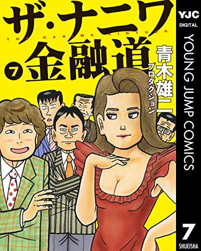 ザ・ナニワ金融道 7 (ヤングジャンプコミックスDIGITAL)