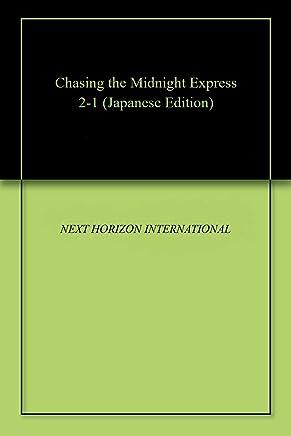 Chasing the Midnight Express 深夜特急を追いかけて 写真で振り返るユーラシア大陸横断の旅路(下巻)-1: 深夜特急を追いかけて 写真で振り返るユーラシア大陸横断の旅路