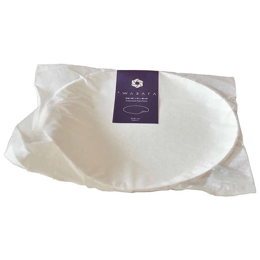 毎日穿孔する連隊使い捨て紙皿 WASARA 丸皿(大)100枚入
