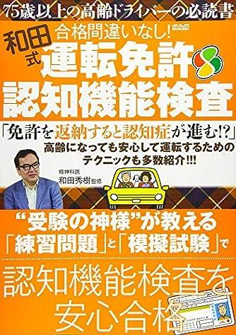 和田式合格間違いなし! 運転免許認知機能検査 (メディアックスMOOK)
