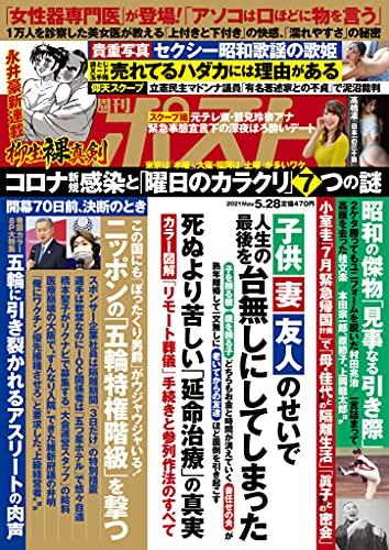 週刊ポスト 2021年 5月28日号 [雑誌]