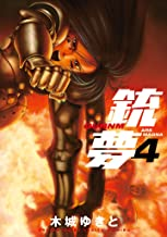 表紙: 銃夢(4) | 木城ゆきと