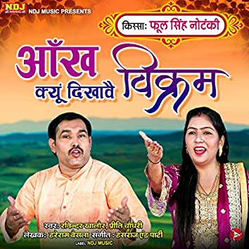 Aankh Kyu Dikhave Vikram - Single