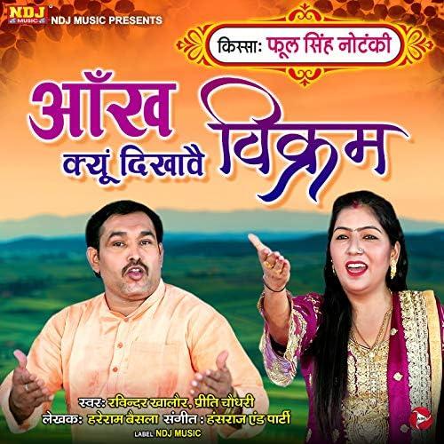 Ravinder Khalor & Preeti Chaudhary