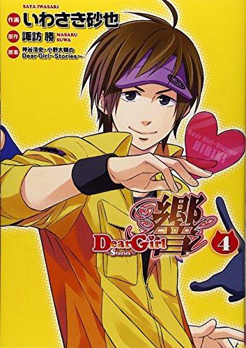 Dear Girl ~ Stories ~ Hibiki 4 (Sylph Comics 12-4) (2012) ISBN: 4048865676 [Japanese Import]