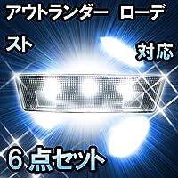 LEDルームランプ アウトランダー CW5W ローデスト対応 6点セット