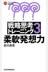 戦略思考トレーニング3--柔軟発想力 (日経文庫) Kindle版
