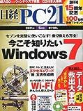 日経 PC 21 (ピーシーニジュウイチ) 2011年 05月号 [雑誌]