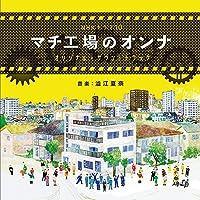 NHKドラマ10「マチ工場のオンナ」オリジナル・サウンドトラック
