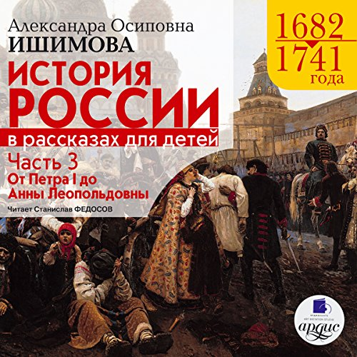 Istoriya Rossii v rasskazakh dlya detey: Chast' 3: 1682-1741 gg. Ot Petra I do Anny Leopol'dovny [Russia's History in Stories for Children, Part 3: 1682-1741] audiobook cover art