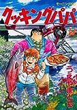 クッキングパパ(32) (モーニングコミックス)