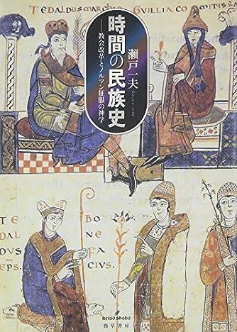 時間の民族史―教会改革とノルマン征服の神学