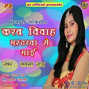 Karab Vivah Masterwa Se Maaee - Single
