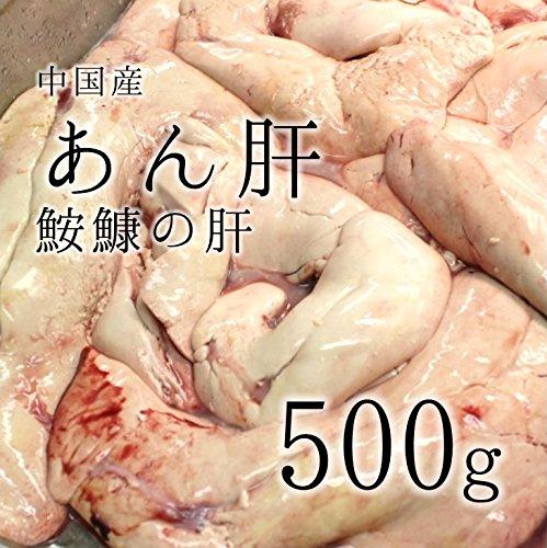 生 特上あん肝 アンキモ 海のフォアグラ 約500g(築地直送)中国産 鮟肝 アン肝 あんきも 鮮魚