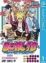 BORUTO-ボルト- -NARUTO NEXT GENERATIONS- 1 (ジャンプコミックスDIGITAL)