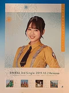 日向坂46 富田鈴花 3nd 「こんなに好きになっちゃっていいの?」 握手会 会場限定 B2 スペシャルポスター