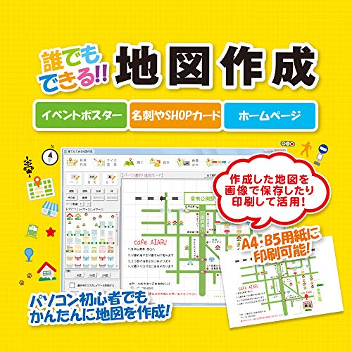 アイアールティ 誰でもできる地図作成 DL版 Win対応 ダウンロード版