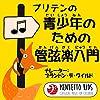 こどもクラシック:ブリテンの『青少年のための管弦楽入門』