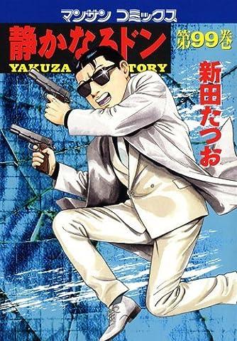 静かなるドン 99 (マンサンコミックス)
