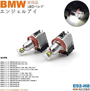 ZXREEK BMWイカリング専用 LED ヘッドライト エンジェルアイハイパワー H8 40W CREE製 LED 6000K 純白光 1400LM 純正交換 に適用 E60 E61 E63 E64 E82 E84 E87 E88 E90 E92 E93 X5 X5M X6 X6M 1シリーズ 3シリーズ 5シリーズ 6シリーズ Xシリーズ M3 2個セット