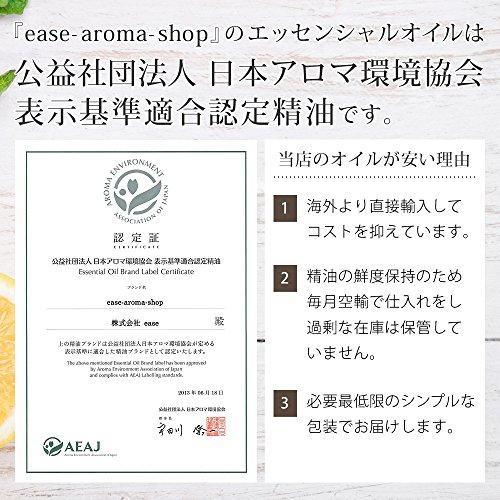 『レモン [精油/エッセンシャルオイル/アロマオイル][日本アロマ環境協会表示基準適合認定精油]』の4枚目の画像