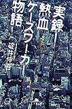 実録! 熱血ケースワーカー物語 ((幻冬舎文庫))