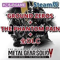 Metal Gear Solid V GZ+TPP+全DLC