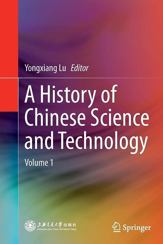 冒険家反発ヒューバートハドソンA History of Chinese Science and Technology: Volume 1