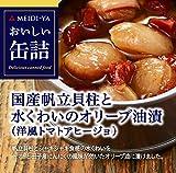 明治屋 おいしい缶詰 国産帆立貝柱とくわいのオリーブ油漬 洋風トマトアヒージョ(90g)
