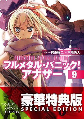 フルメタル・パニック! アナザー9【電子特別版】 (富士見ファンタジア文庫)