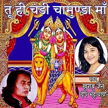 Tu Hi Chandi Chamunda Maa (Aadishakti Bhajan)
