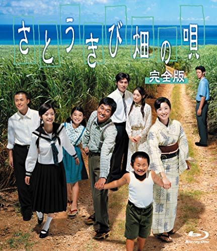 さとうきび畑の唄 完全版 [Blu-ray]