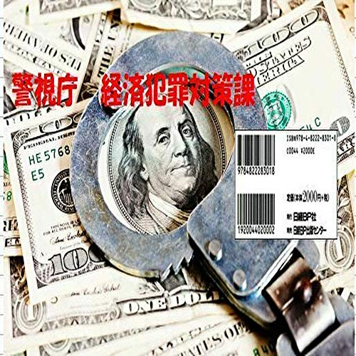 Japanese economical crime busters (Japanese Edition)