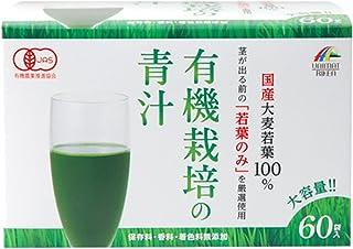 国産有機大麦若葉100%青汁 3Gx60袋