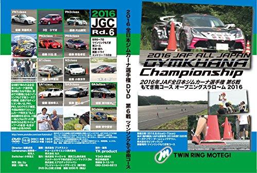 2016 全日本ジムカーナ選手権 第6戦 ツインリンクもてぎ南コース